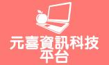 元喜資訊科技平台